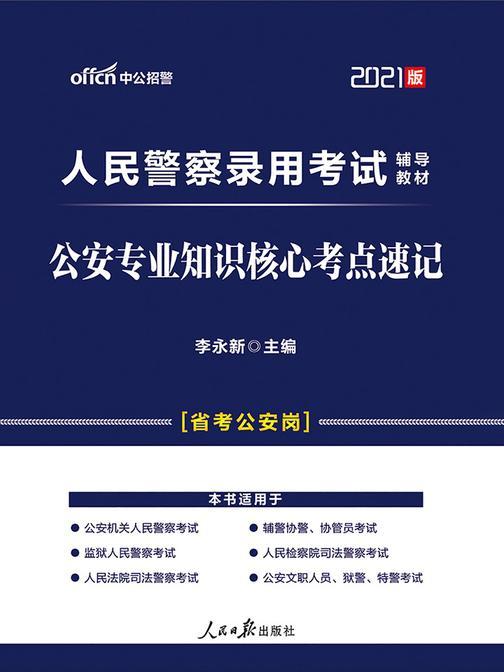 中公2021人民警察录用考试辅导教材公安专业知识核心考点速记