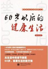 60岁以后的健康生活(试读本)
