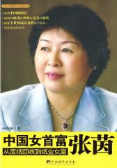 中国女首富—张茵(试读本)