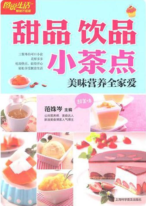 甜品 饮品 小茶点(仅适用PC阅读)