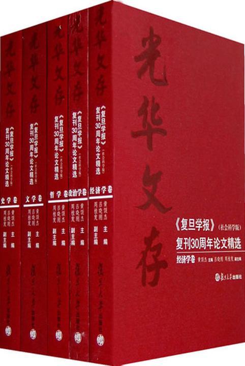 光华文存:复旦学报(社科版)复刊30周年论文精选集(经济学卷)