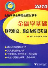 金融学基础联考重点、难点及模拟考场(试读本)