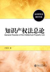 知识产权法总论(仅适用PC阅读)
