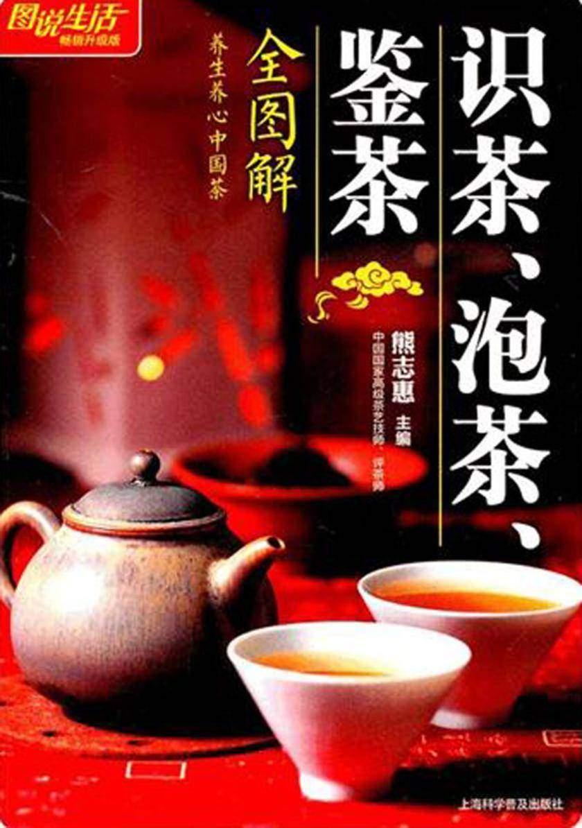 识茶、泡茶、鉴茶全图解