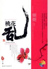 桃花乱( 虐心的华丽后宫 侧侧作品 彩虹堂前世今生11)(试读本)