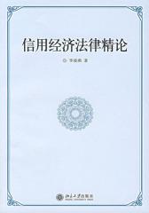信用经济法律精论