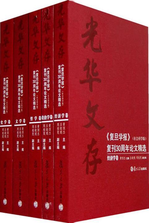 光华文存:《复旦学报》(社会科学版)复刊30周年论文精选(哲学卷)(仅适用PC阅读)