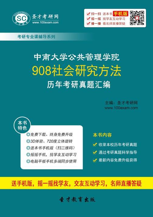 中南大学公共管理学院908社会研究方法历年考研真题汇编