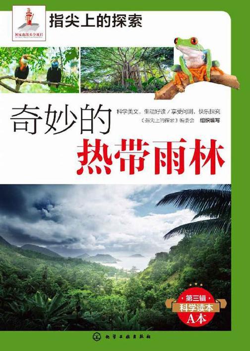 奇妙的热带雨林