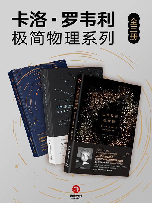 卡洛·罗韦利  极简物理系列(全三册)