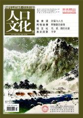 青春期健康·人口文化 月刊 2011年12期(电子杂志)(仅适用PC阅读)
