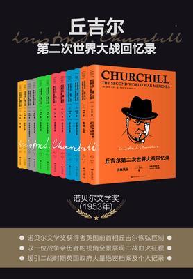 丘吉尔:第二次世界大战回忆录(6卷共12册)