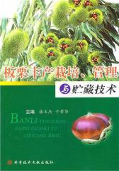 板栗丰产栽培、管理与贮藏技术