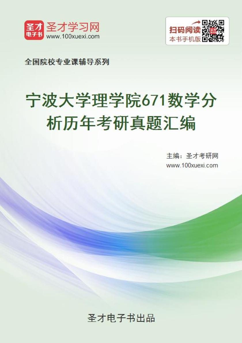宁波大学理学院671数学分析历年考研真题汇编