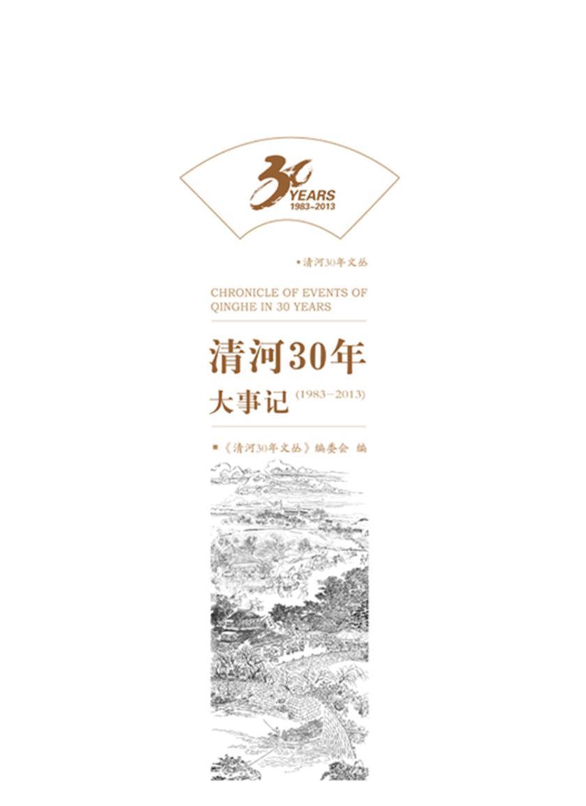 清河30年大事记(1983-2013)(仅适用PC阅读)