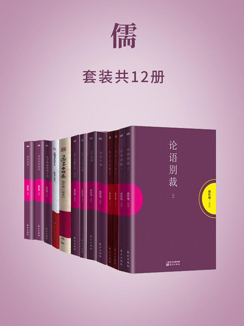 儒(南怀瑾独家授权定本种子书)