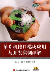单片机接口模块应用与开发实例详解(试读本)
