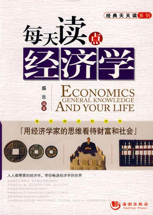 每天读点经济学