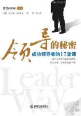领导的秘密:成功领导的17堂课(管理的阶梯·转型)(试读本)