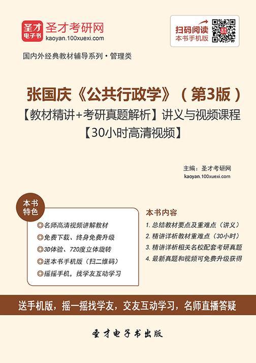 张国庆《公共行政学》(第3版)【教材精讲+考研真题解析】讲义与视频课程【30小时高清视频】