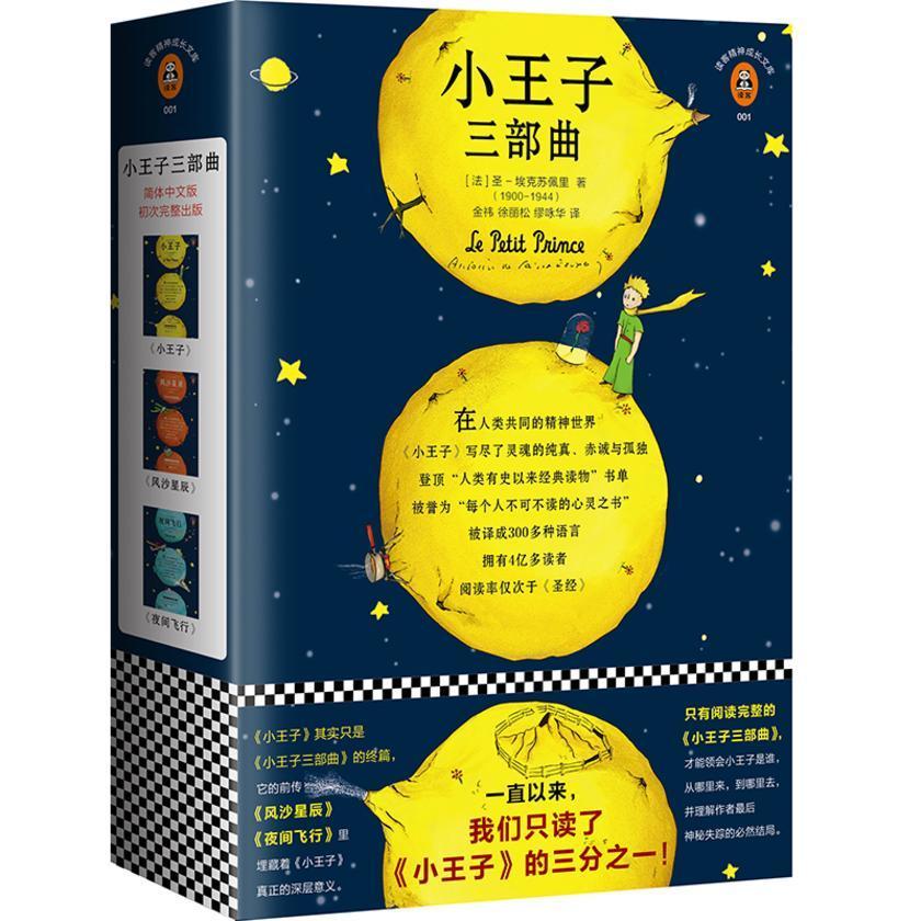 小王子三部曲(一直以来,我们只读了《小王子》的三分之一!)(读客精神成长文库)(试读本)