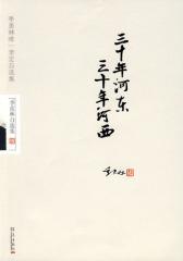 季羡林自选集:三十年河东,三十年河西(试读本)