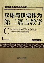 汉语和汉语作为第二语言教学(仅适用PC阅读)