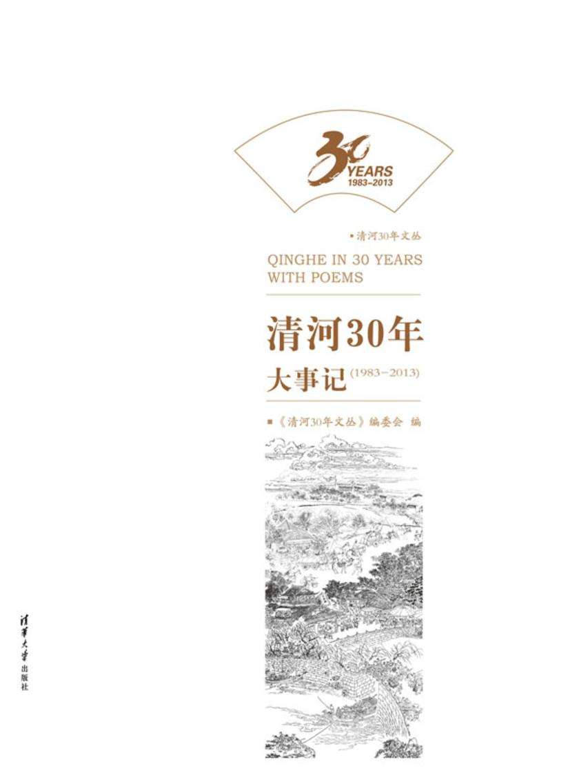 诗说清河30年(1983-2013)
