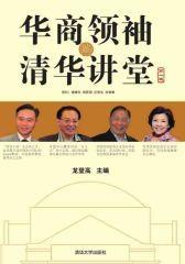 华商领袖·清华讲堂(第一辑)