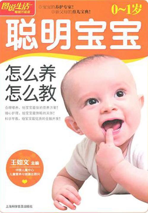0~1岁聪明宝宝怎么养怎么教