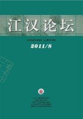 江汉论坛 月刊 2011年08期(电子杂志)(仅适用PC阅读)