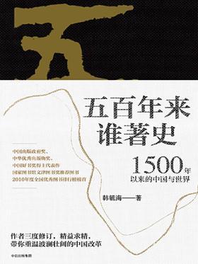 五百年来谁著史:1500 年以来的中国与世界