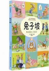 兔子坡(试读本)