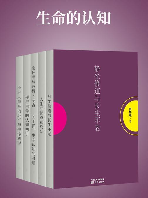 生命的认知(南怀瑾独家授权定本种子书)