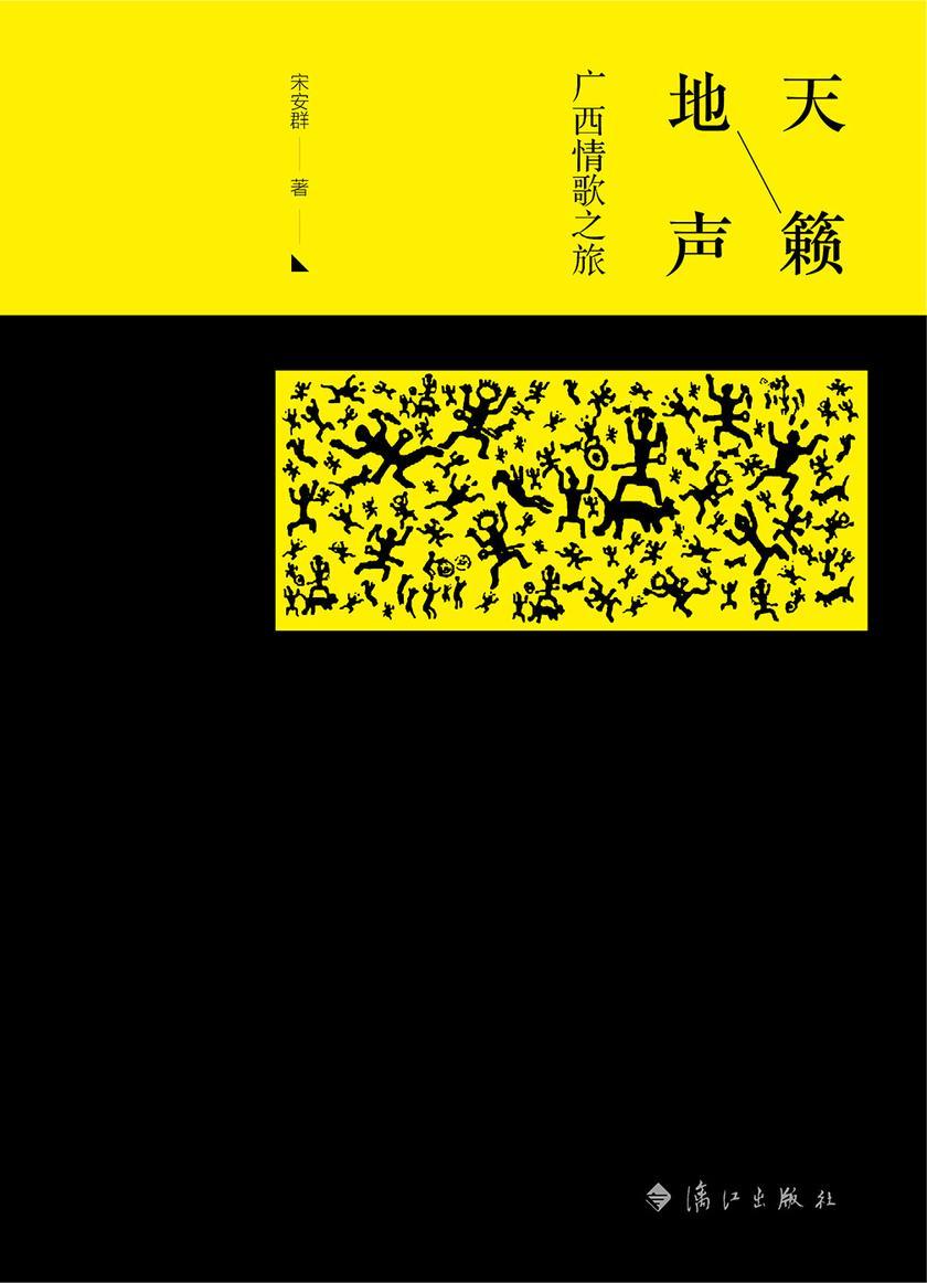 天籁地声:广西情歌之旅