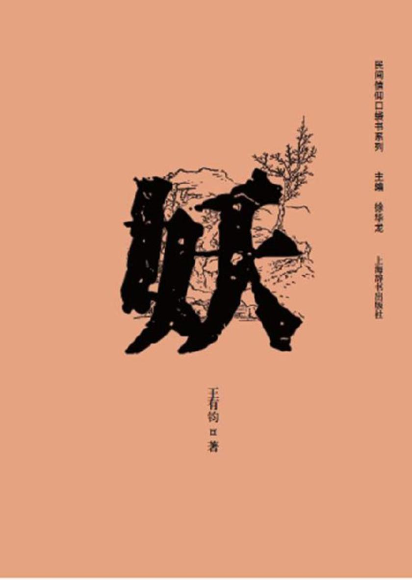 民间信仰口袋书系列——妖