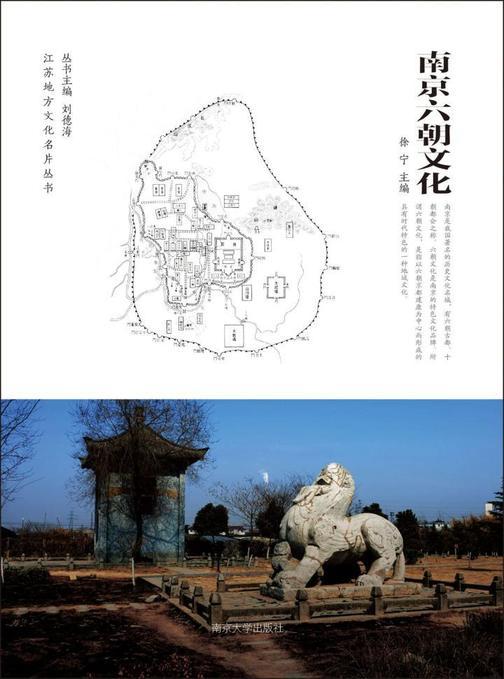 南京六朝文化