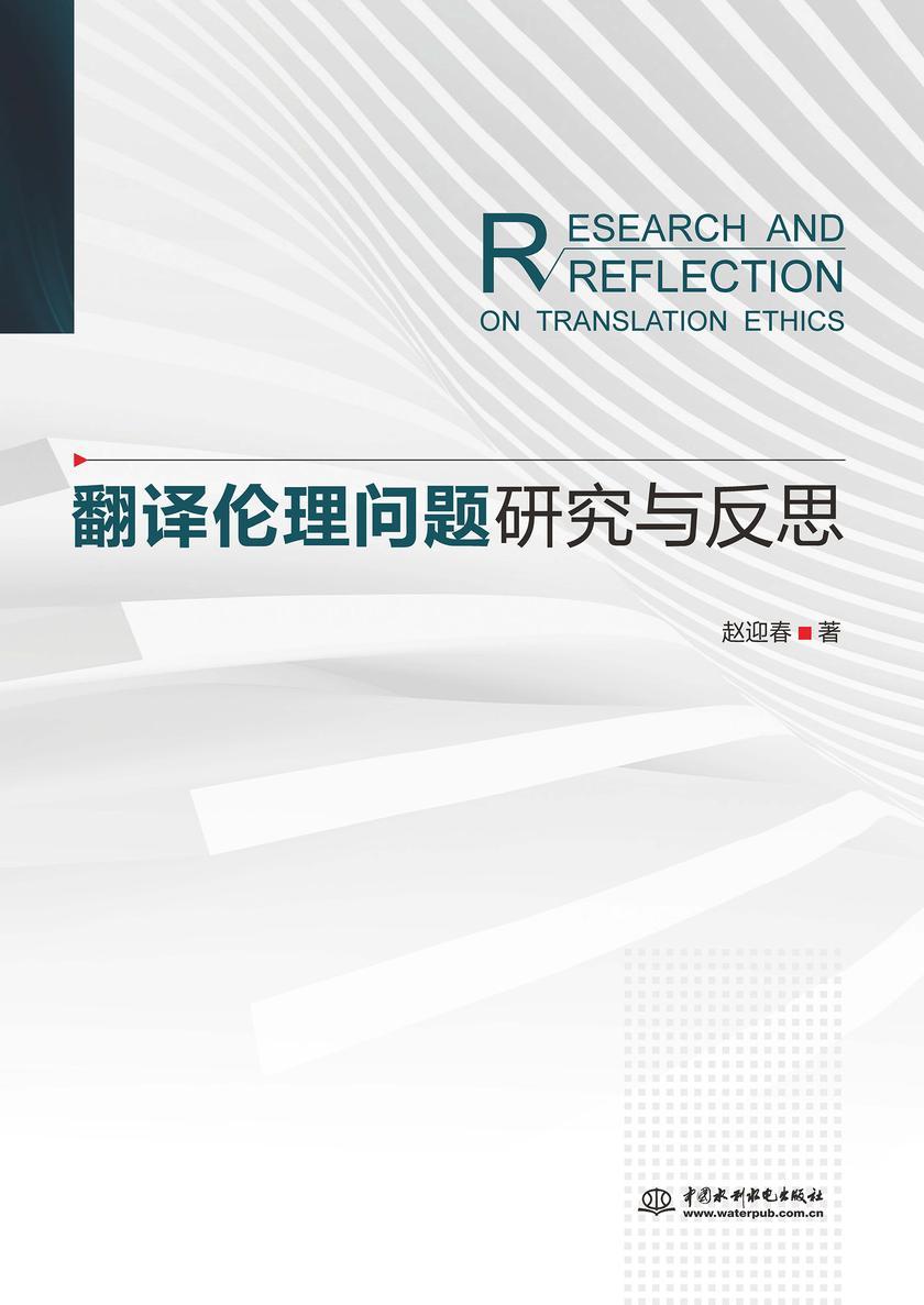 翻译伦理问题研究与反思