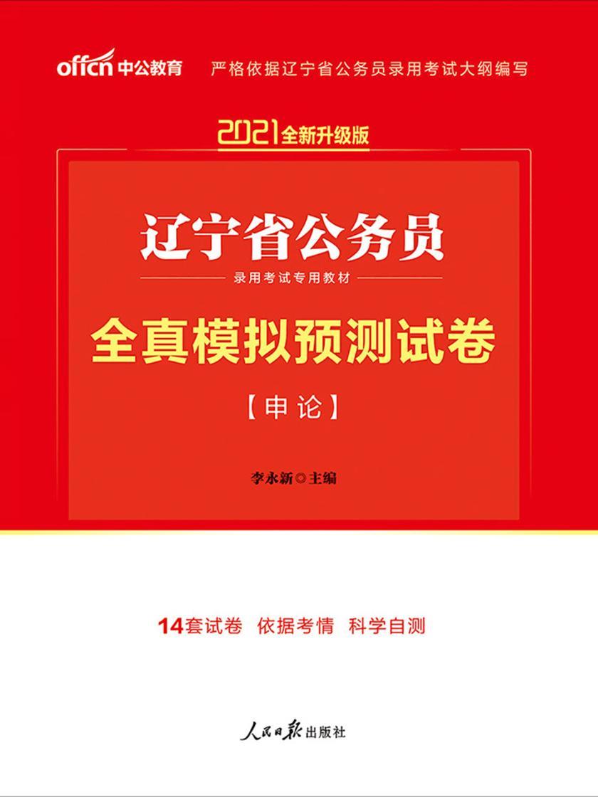 中公2021辽宁省公务员录用考试专用教材全真模拟预测试卷申论(全新升级)