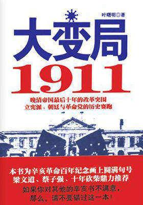大变局:1911