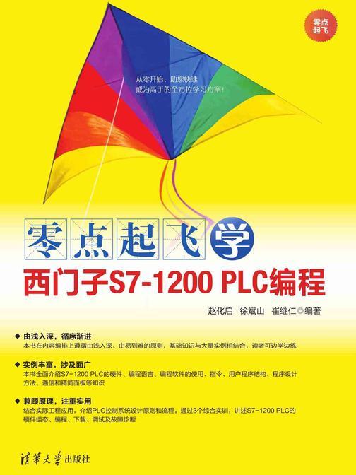 零点起飞学西门子S7-1200 PLC编程