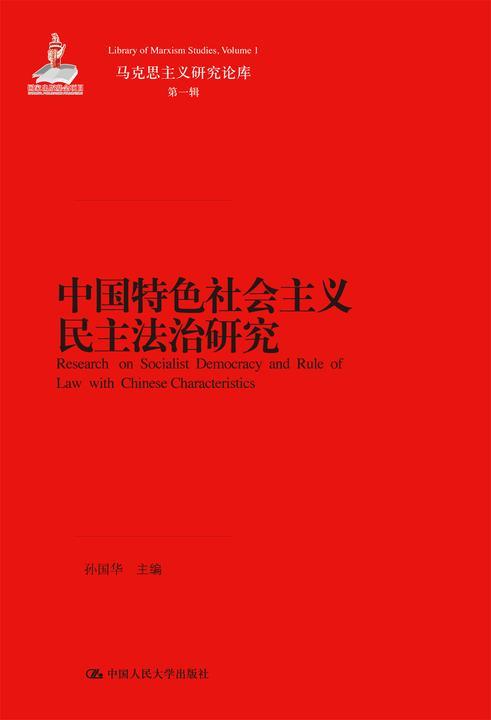 中国特色社会主义民主法治研究