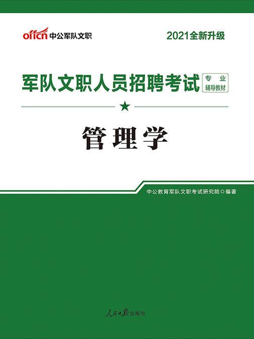 中公2021军队文职人员招聘考试专业辅导教材管理学(全新升级)