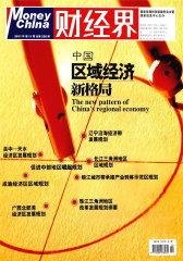财经界 月刊 2011年11期(电子杂志)(仅适用PC阅读)