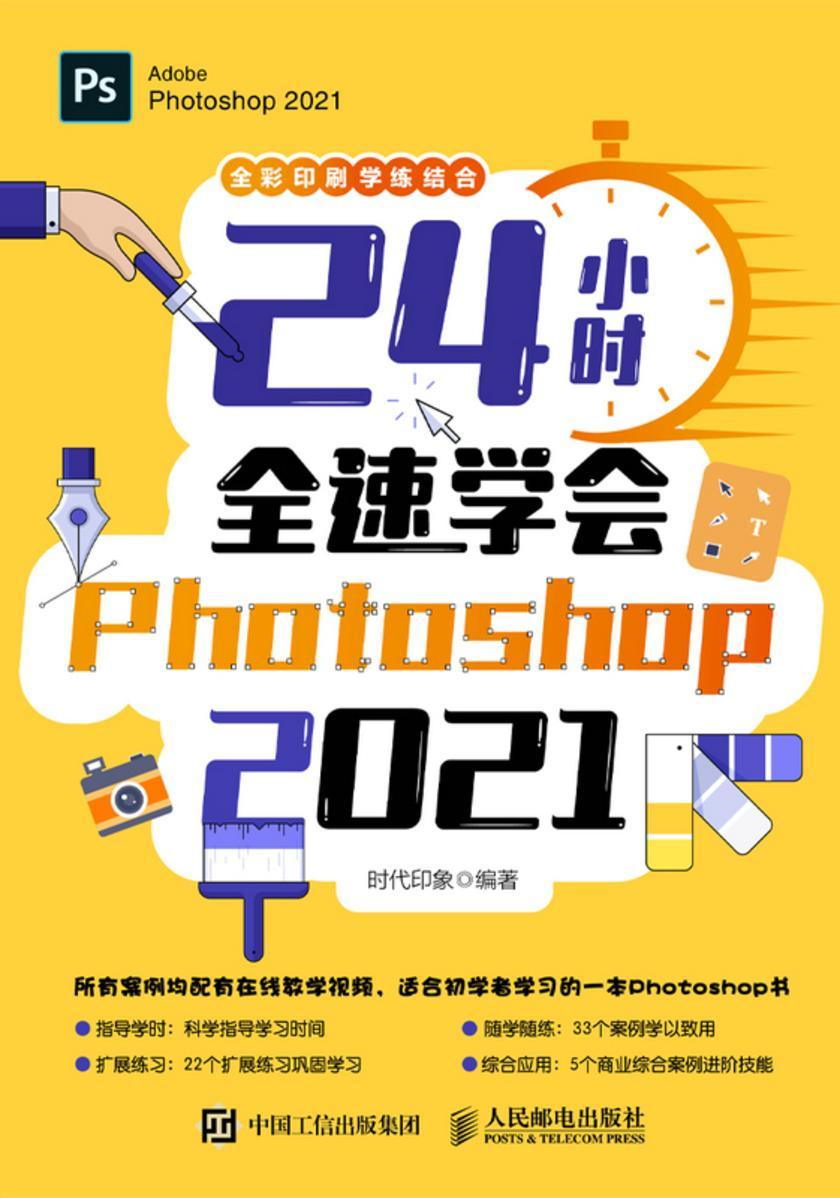 24小时全速学会Photoshop 2021
