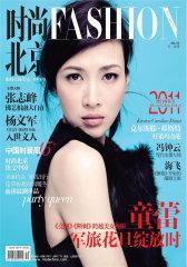 时尚北京 月刊 2011年12期(电子杂志)(仅适用PC阅读)