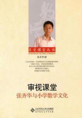 审视课堂:张齐华与小学数学文化