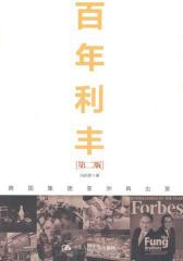百年利丰:跨国集团亚洲再出发(第2版)