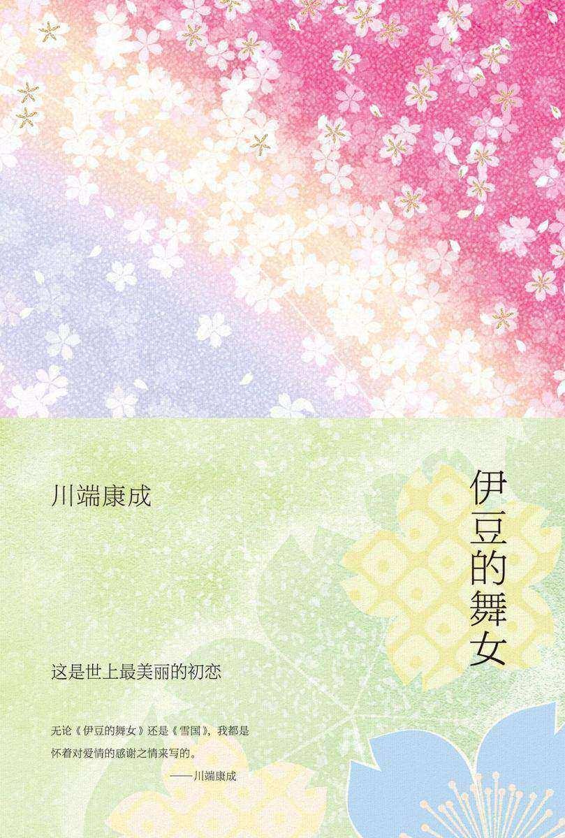 伊豆的舞女(书写至美初恋,入选人教版语文读本,余华推荐给易烊千玺的5本书之一。)