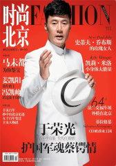 时尚北京 月刊 2011年10期(电子杂志)(仅适用PC阅读)